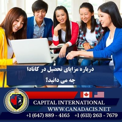 Why Choose Canada for Your International Studies?