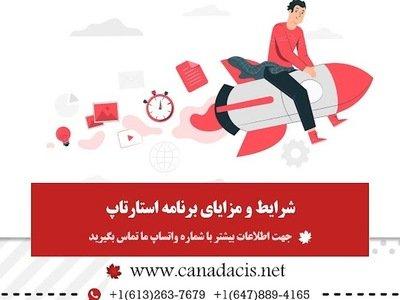 Canadian Start-Up Visa Information
